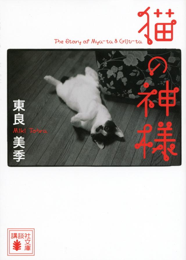 『猫の神様』書影