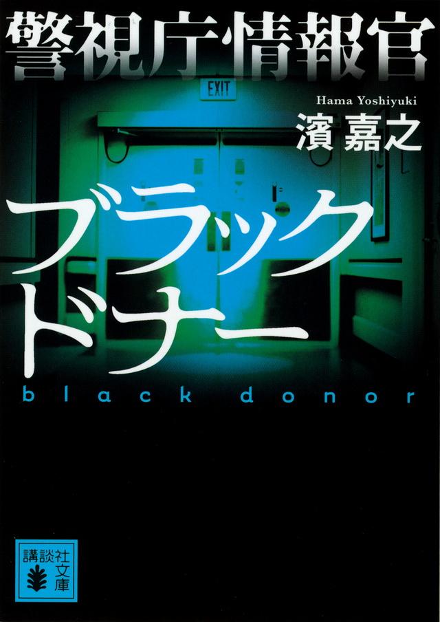 ブラックドナー