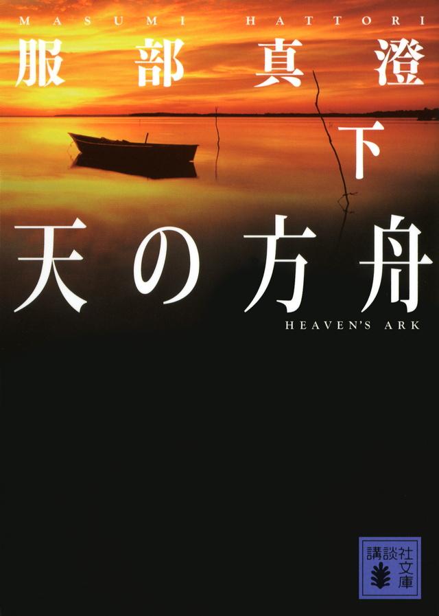 天の方舟(下)