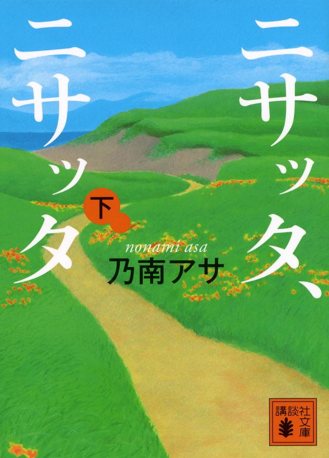 ニサッタ、ニサッタ(下)