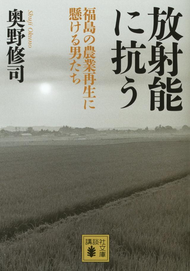 放射能に抗う <福島の農業再生に懸ける男たち>