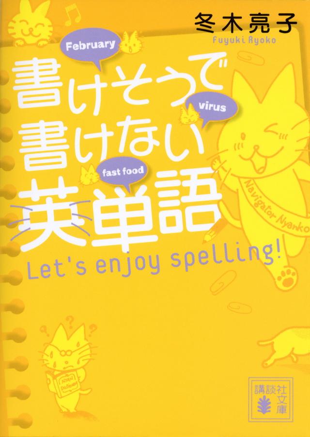 書けそうで書けない英単語 Let's enjoy spelling!