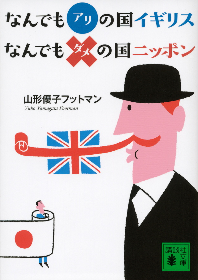 なんでもアリの国イギリス なんでもダメの国ニッポン