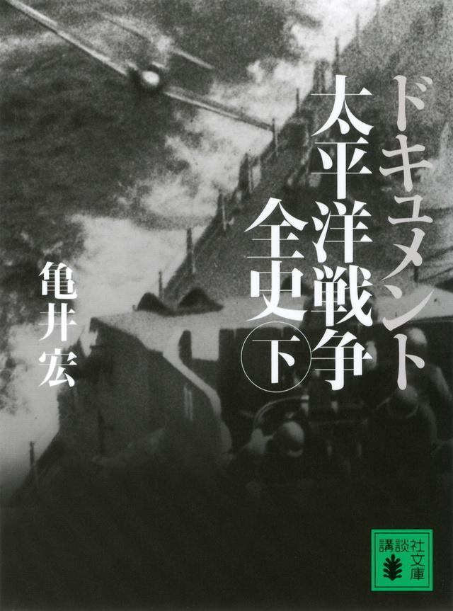 ドキュメント 太平洋戦争全史