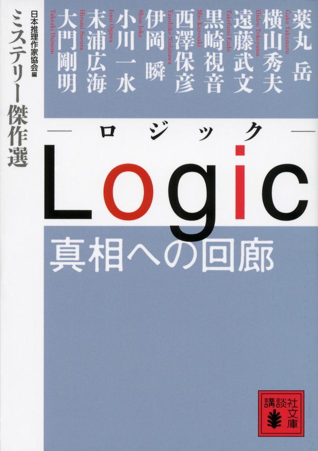 Logic 真相への回廊~ミステリー傑作選