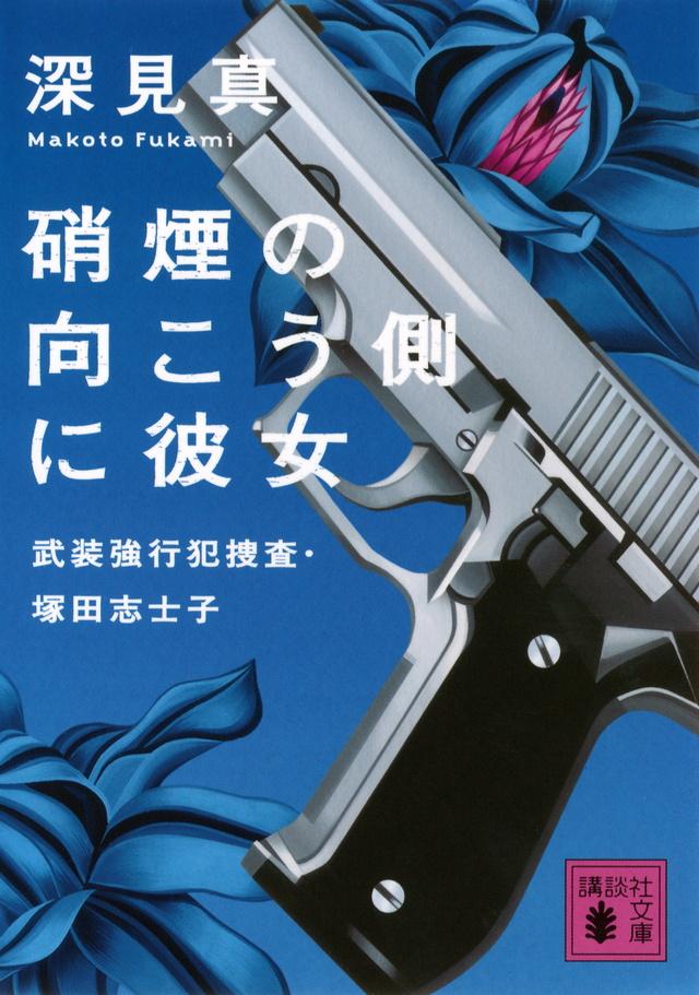 硝煙の向こう側に彼女  武装強行犯捜査・塚田志士子