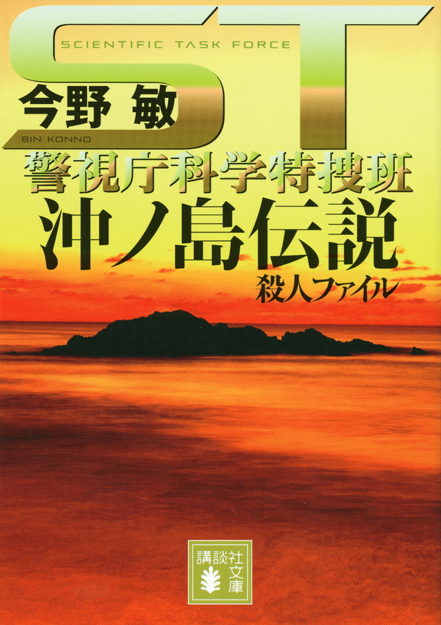 ST 沖ノ島伝説殺人ファイル<警視庁科学特捜班>