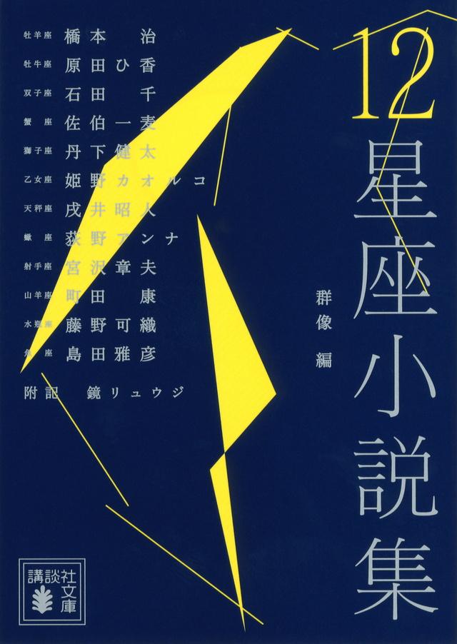 12星座小説集