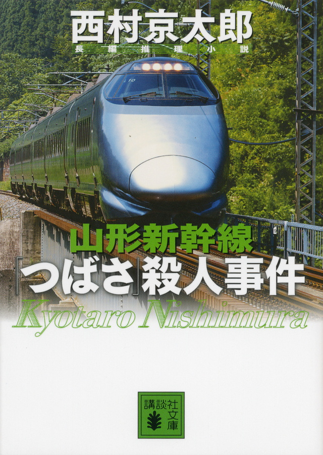 山形新幹線「つばさ」殺人事件