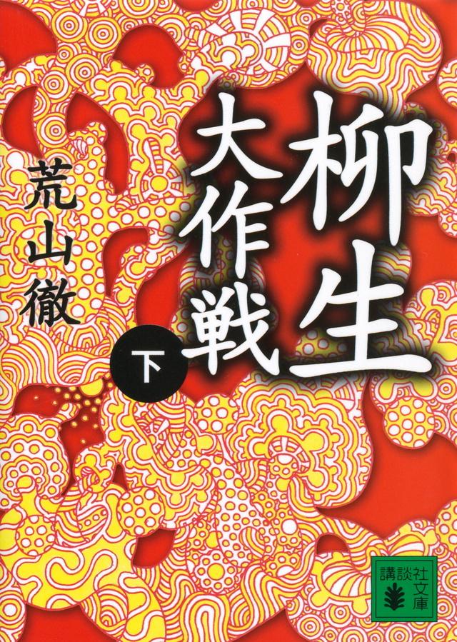柳生大作戦(下)