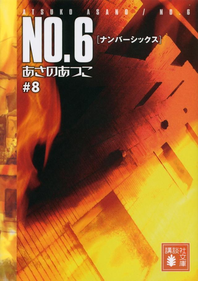 NO.6〔ナンバーシックス〕♯8