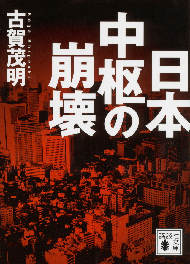 日本中枢の崩壊