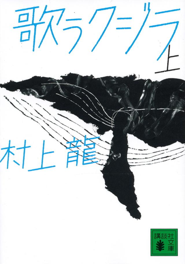 歌うクジラ(上)