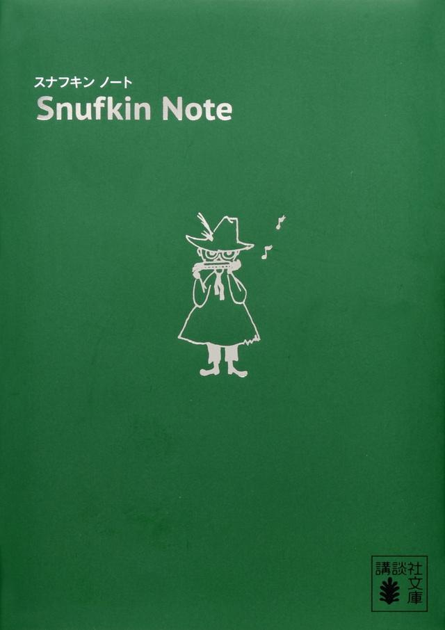 スナフキン ノート