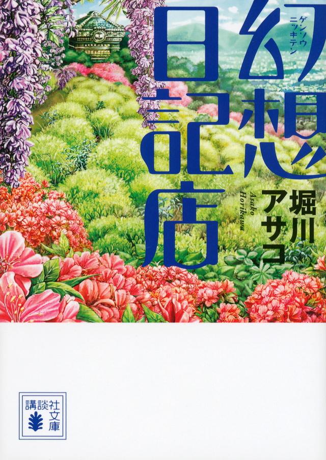 【幻想ミステリ】他人の日記を売る謎の店。人気シリーズ第三弾!