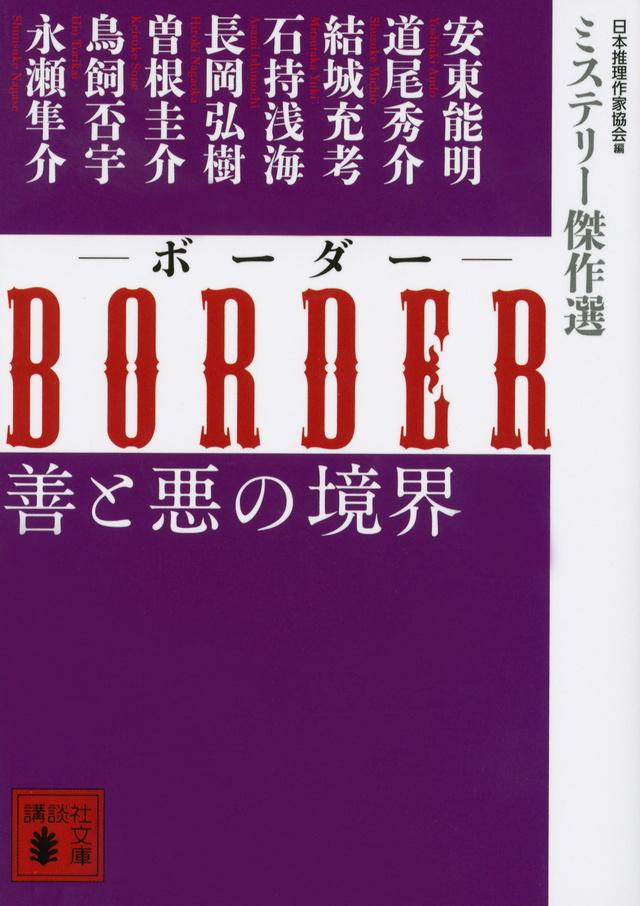 BORDER 善と悪の境界