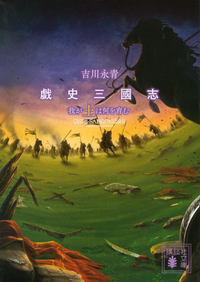 戯史三國志 我が土は何を育む