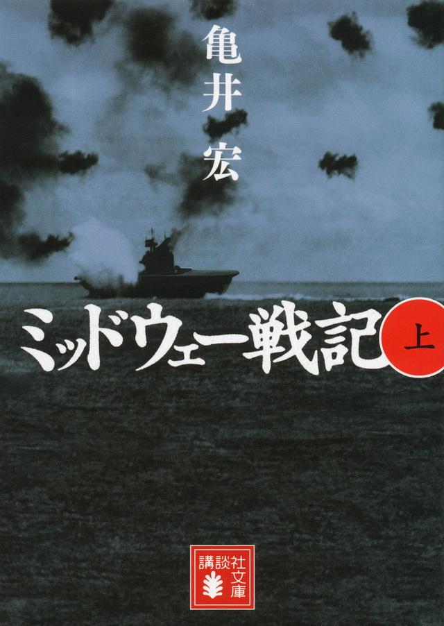「戦争というものが、どれほど悲惨で愚かしいものであるかは、だれよりも、実際に戦って生き残った人たちが一番よく知っている」