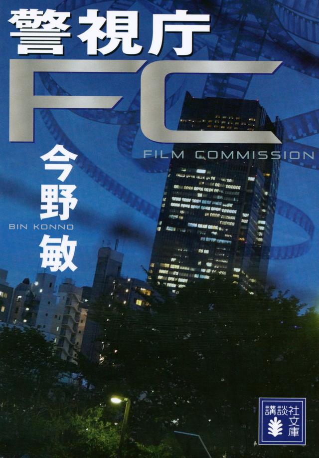 警視庁FC