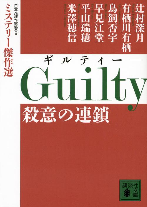 Guilty 殺意の連鎖 ミステリー傑作選
