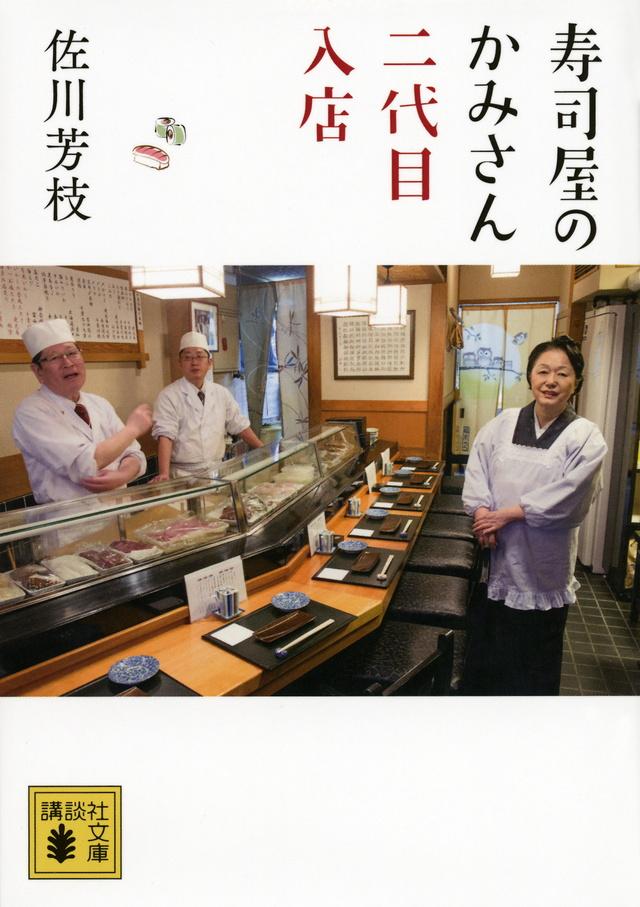 寿司屋のかみさん 二代目入店