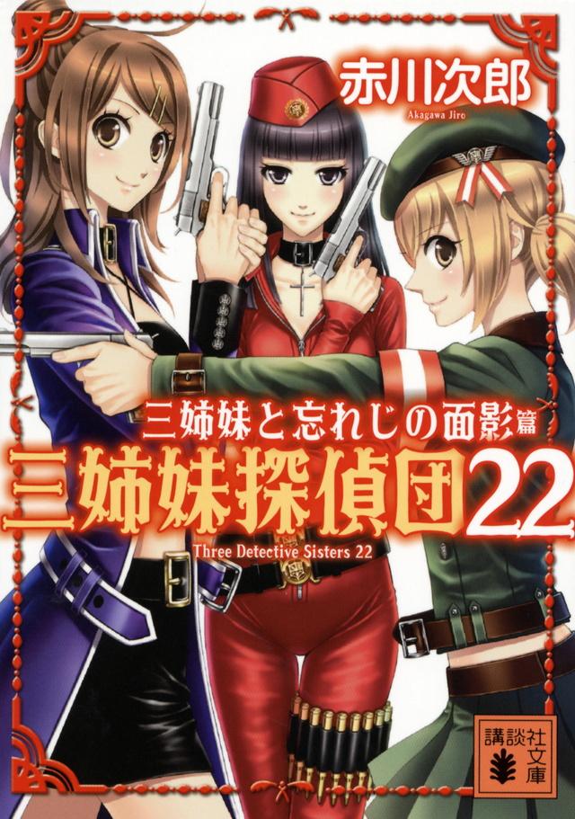 三姉妹と忘れじの面影 三姉妹探偵団22