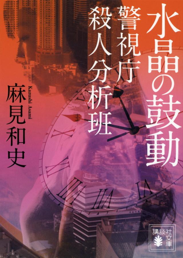 水晶の鼓動 警視庁殺人分析班