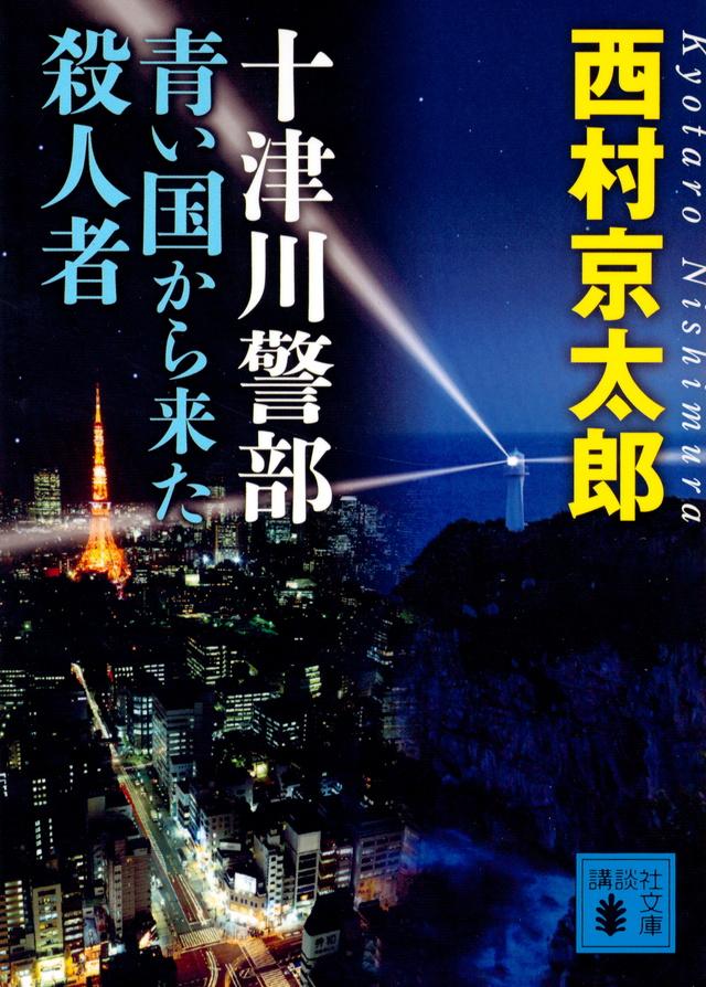 十津川警部 青い国から来た殺人者