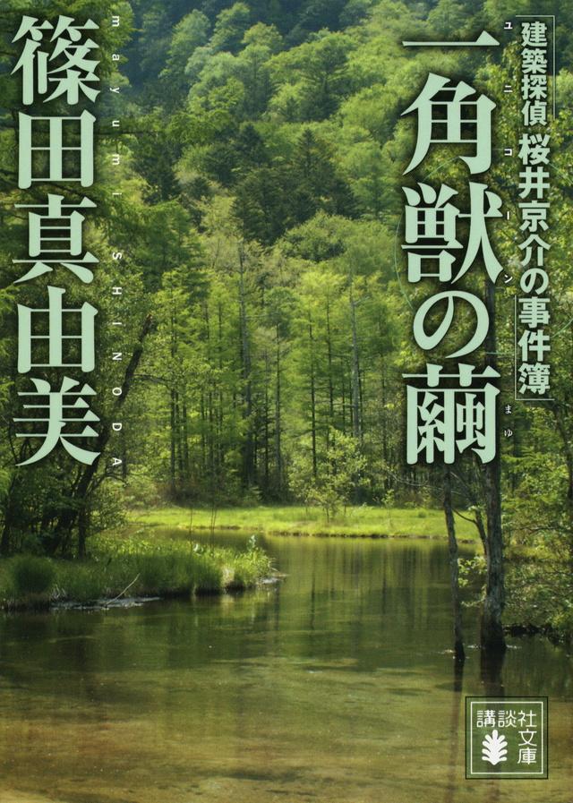 一角獣の繭 建築探偵桜井京介の事件簿