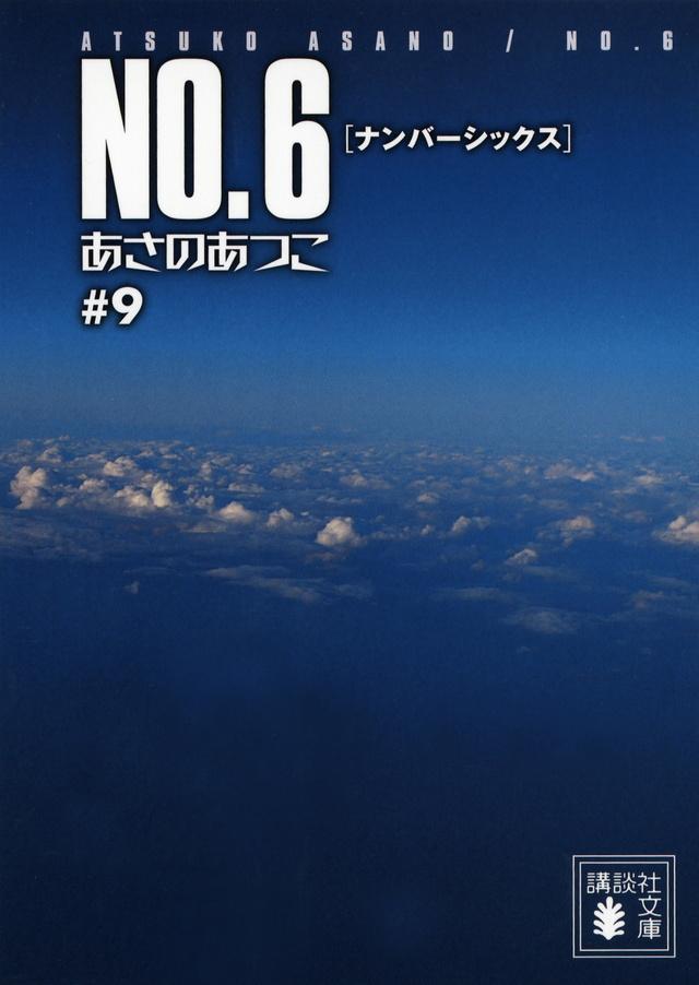 NO.6〔ナンバーシックス〕♯9