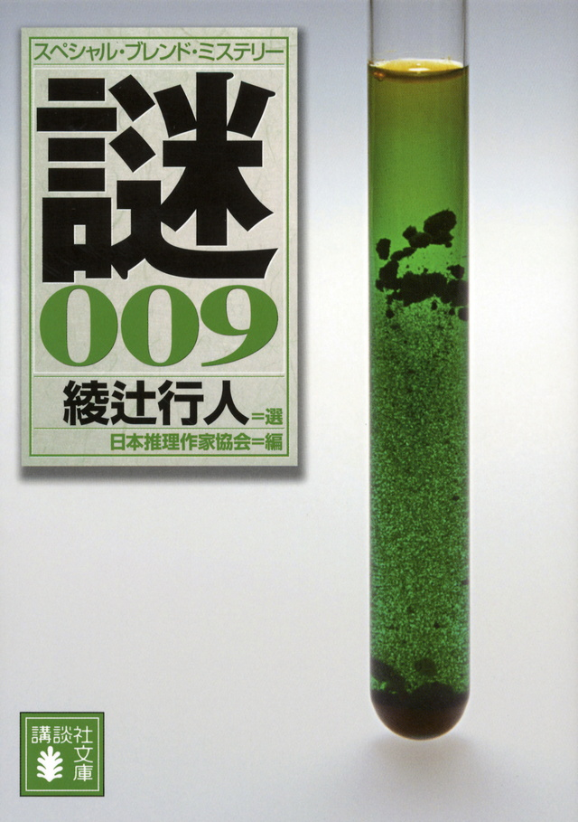 綾辻行人 選 スペシャル・ブレンド・ミステリー 謎009