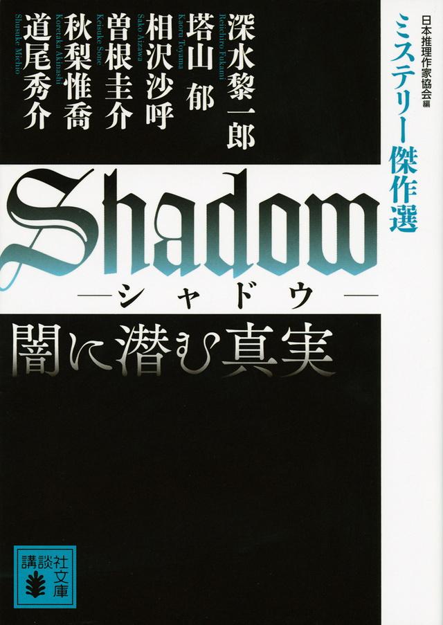 Shadow 闇に潜む真実 ミステリー傑作選