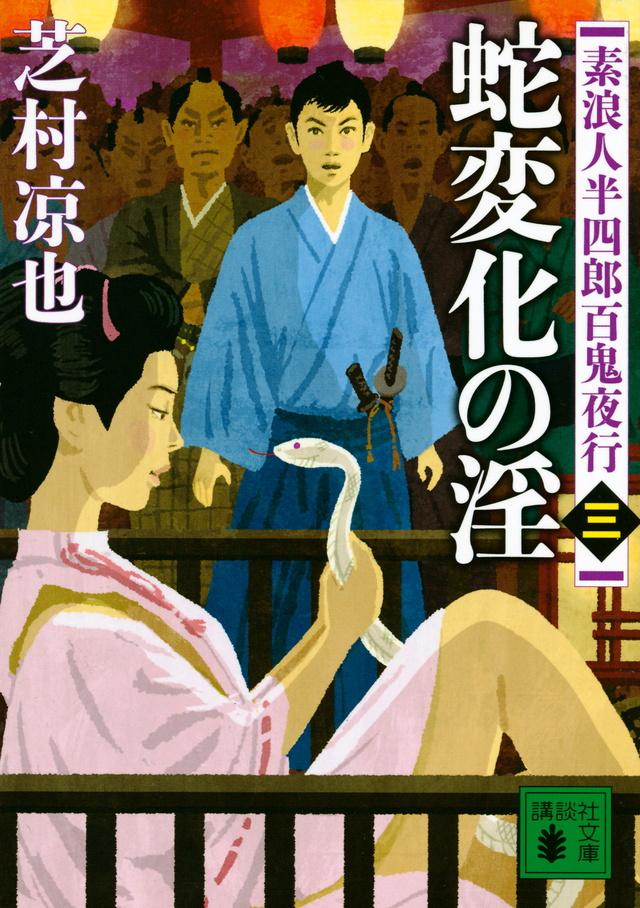 蛇変化の淫 素浪人半四郎百鬼夜行(三)