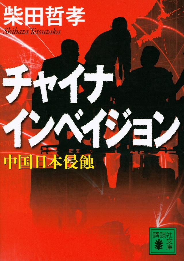 チャイナ インベイジョン 中国日本侵蝕