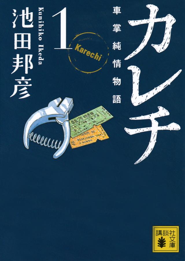 カレチ 車掌純情物語 1