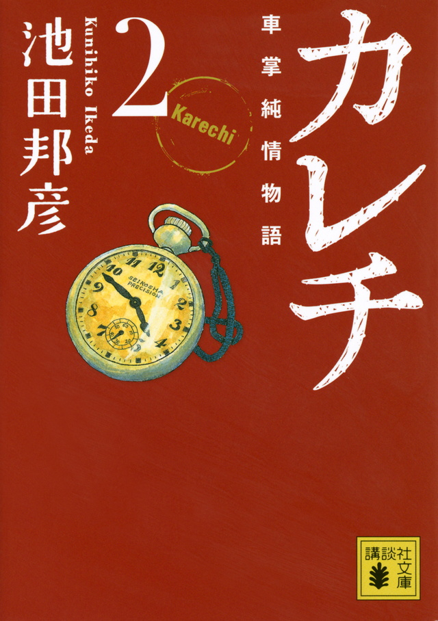 カレチ 車掌純情物語 2