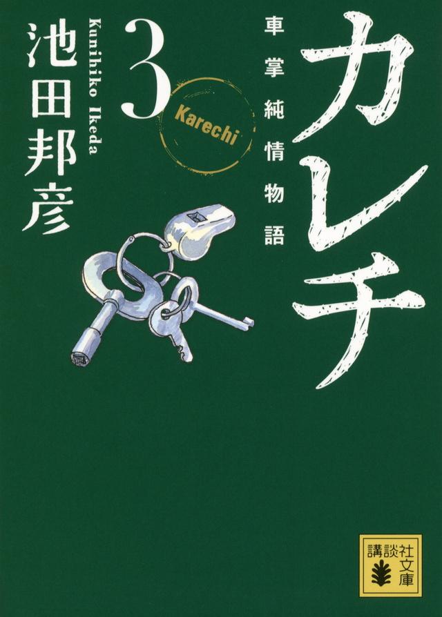 カレチ 車掌純情物語 3