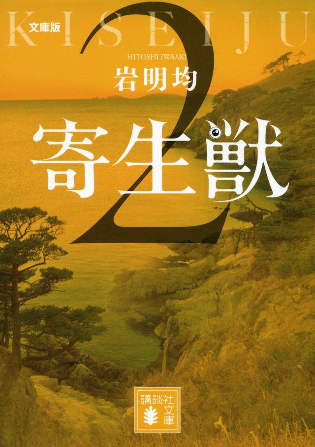 文庫版 寄生獣(2)