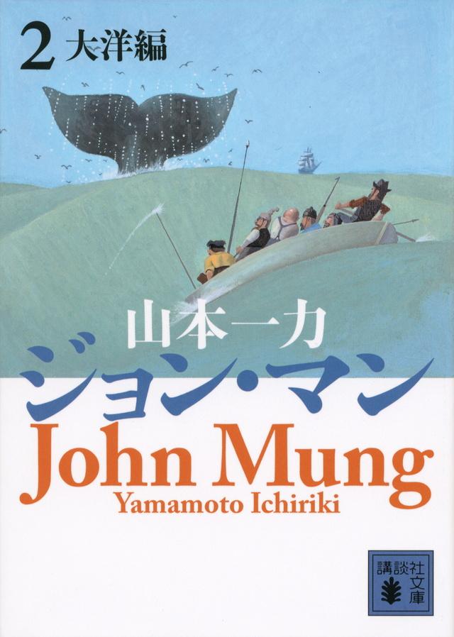 ジョン・マン2 大洋編