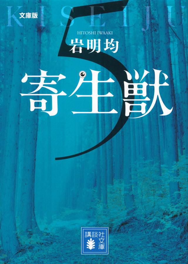 文庫版 寄生獣(5)