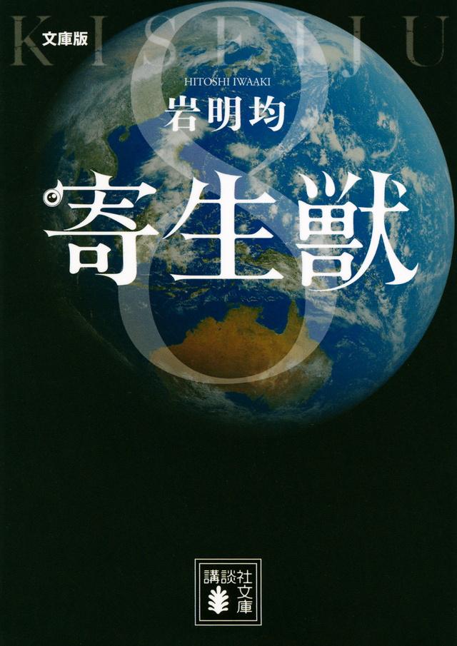 文庫版 寄生獣(8)