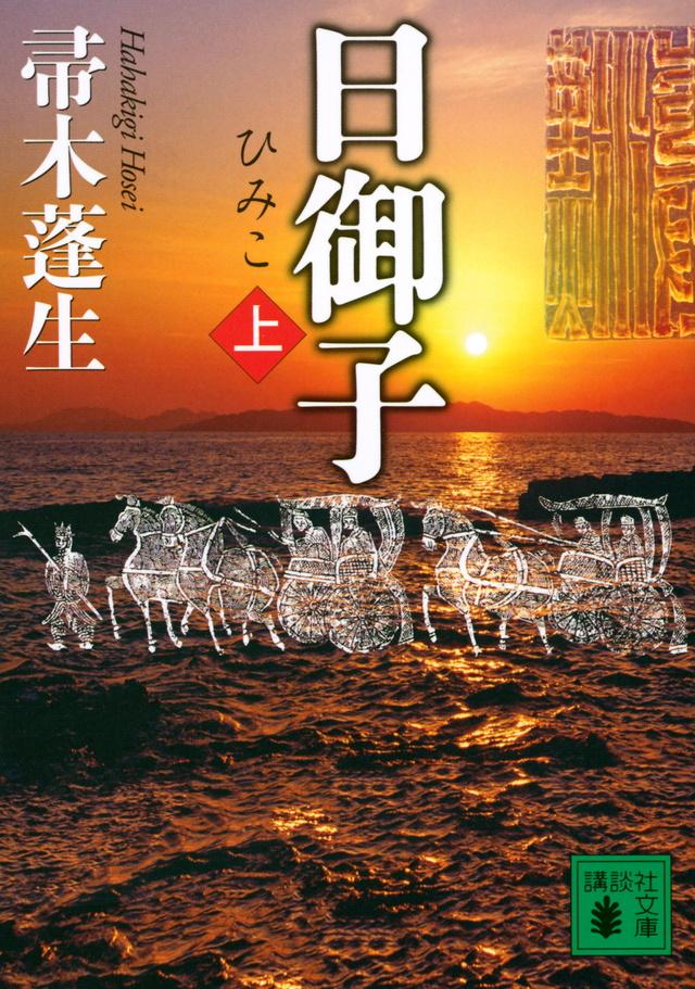 日御子(上)
