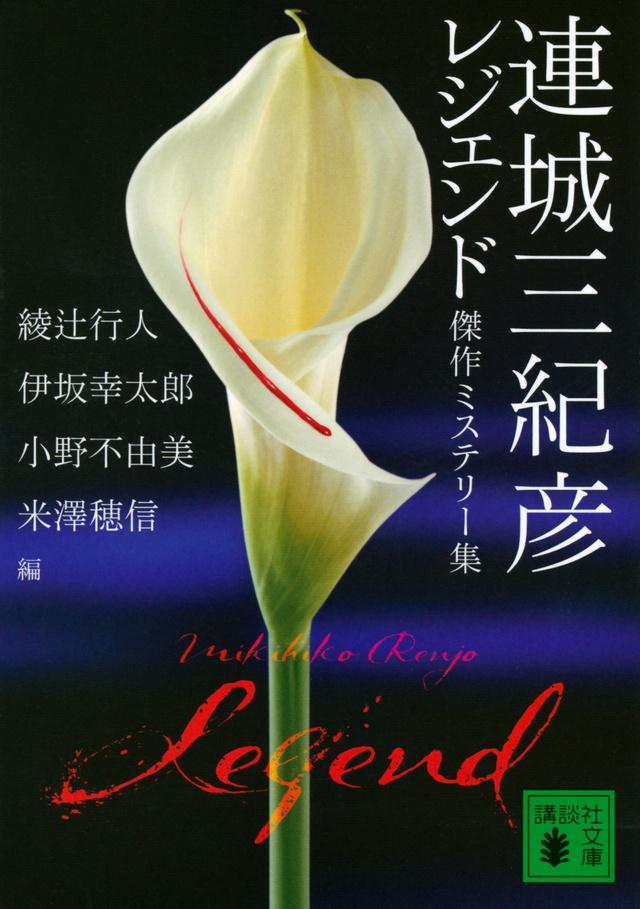 ミステリ界のレジェンド傑作選──綾辻行人、伊坂幸太郎ら絶賛の6編