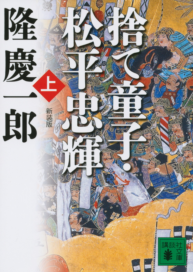 新装版 捨て童子・松平忠輝(上)
