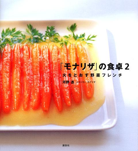 「モナリザ」の食卓2 火をとおす野菜フレンチ