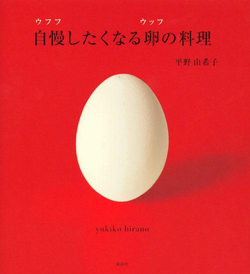 自慢したくなる卵の料理