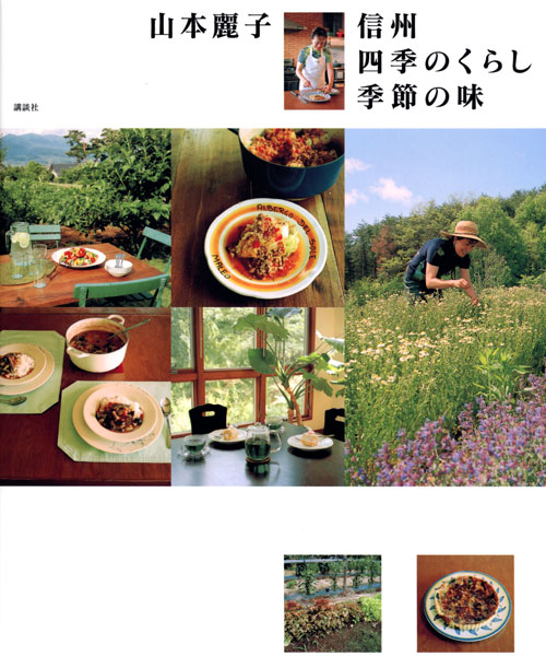 山本麗子 信州 四季のくらし 季節の味