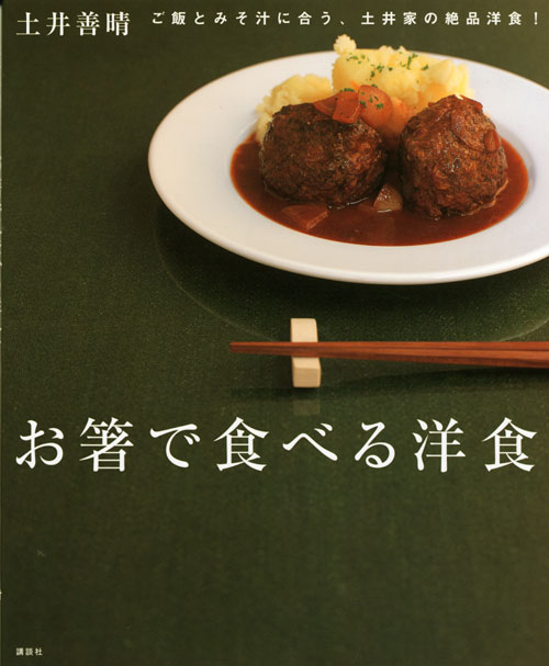 お箸で食べる洋食