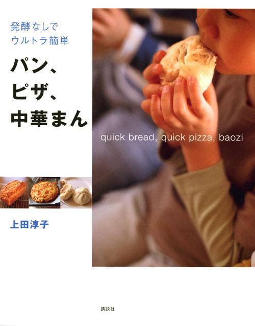 発酵なしでウルトラ簡単 パン、ピザ、中華まん