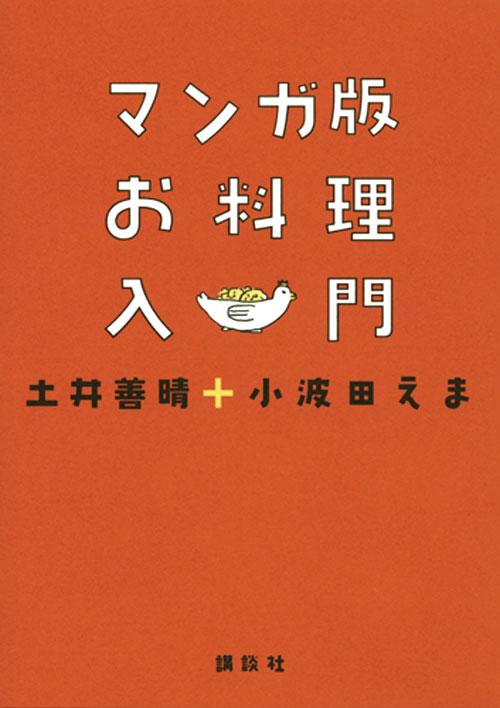 マンガ版 お料理入門